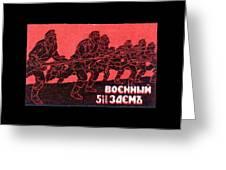 Wwi Imperial Russian War Bond Greeting Card
