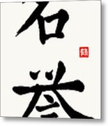 The Kanji Honor Or Meiyo In Kaisho Metal Print