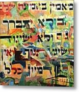 I Believe With Complete Faith Metal Print