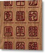 12 Chinese Zodiac Animals Wood Signs Metal Print