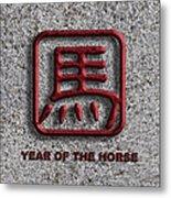 2014 Chinese Horse Symbol Stone Background Illustration Metal Print