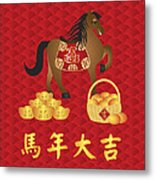 2014 Chinese New Year Horse With Good Luck Text Metal Print