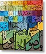99 Names Of Allah Metal Print by Corporate Art Task Force