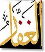 Al-ghaffar Metal Print