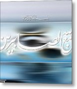 Allah Ma'as Sabirin Metal Print