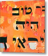 Be A Good Friend To Those Who Fear Hashem Metal Print