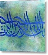 Bismillah Callgraphy-negative Metal Print by Salwa  Najm