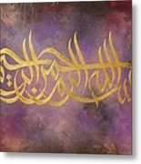 Bismillah Calligraphy Purple Metal Print by Salwa  Najm