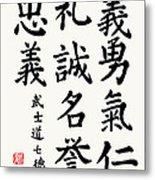 Bushido Code In Regular Script Metal Print