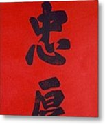 Chinese Calligraphy Metal Print