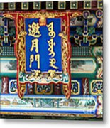 Chinese Decor In The Summer Palace Metal Print