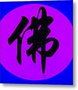 Chinese Hanzi Penmanship Calligraphy Buddha Metal Print
