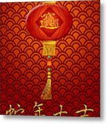 Chinese New Year Snake Lantern On Scales Pattern Background Metal Print