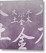 Chinese Symbols Five Elements Metal Print