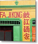 Colourful Chinese Restaurant Metal Print