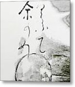 Eat Your Cake And Drink Your Tea Zen Teching Metal Print