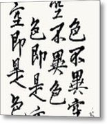 Form Is Emptiness Verse From The Heart Sutra Metal Print