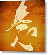Free From Obstructive Thoughts Metal Print