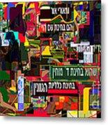 from Likutey Halachos Matanos 3 4 c Metal Print