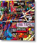 from Likutey Halachos Matanos 3 4 g Metal Print