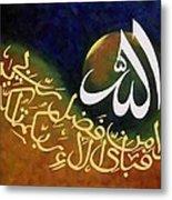 Haza Min Fazle Rabi Metal Print