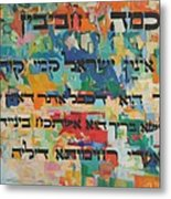 How Cherished Is Israel By G-d Metal Print