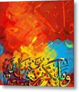 Islamic Calligraphy 008 Metal Print by Catf