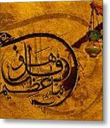 Islamic Calligraphy 018 Metal Print by Catf