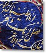 Islamic Silk Wall Hanging Carpet Rug Blue Gold Holy Quran Arabic Metal Print