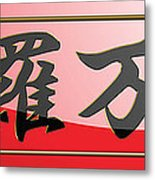 Japanese Calligraphy - Shinra Bansho - All Of Creation In Universe Metal Print