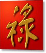 Prosperity Chinese Calligraphy Gold On Red Background Metal Print