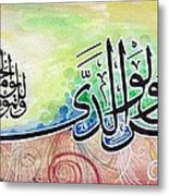 Quranic Calligraphy Colorful Metal Print by Salwa  Najm