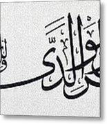 Quranic Calligraphy Metal Print by Salwa  Najm