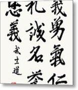 Seven Virtues Of Bushido In Semi-cursive Style  Metal Print