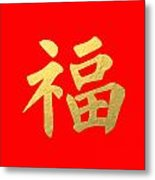 The Good Fortune - Golden Fook Symbol - Red Background Metal Print