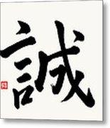 The Kanji Makoto Or Truthfulness Brushed In Regular Script Of Japanese Calligraphy Metal Print