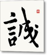 The Kanji Makoto Or Truthfulness In Gyosho Metal Print