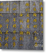 The Peoples Monument, China Metal Print