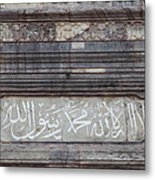 There Is No God But God And Muhammad Peace Be Upon Him Is The Messenger Of God Metal Print by Murtaza Humayun Saeed