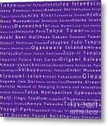 Tokyo In Words Purple Metal Print