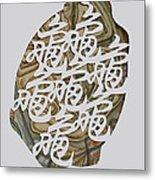 Turtle Shell's Inscription Metal Print by Ousama Lazkani