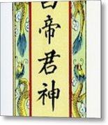 Wen-chang Name-tablet Metal Print