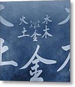 Wu Xing Metal Print