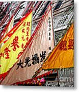 Chinese New Year Nyc 4704 Metal Print