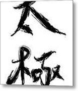 Tai Chi Character Metal Print