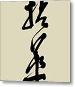 Nenge, Holding A Flower - How Zen Begins Metal Print