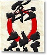 Japanese Kanji Calligraphy - Jujutsu Metal Print
