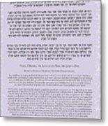 Hebrew Prayer- Shema Israel Metal Print