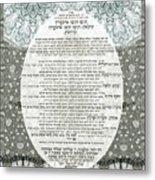 Sukkot-ushpizin Prayer- The Hosts... Metal Print