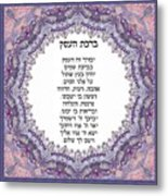 Hebrew Business Blessing Metal Print